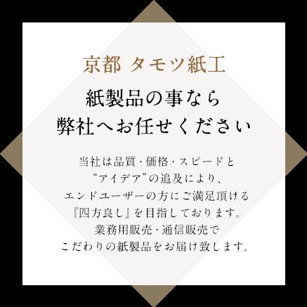 京都タモツ紙工 紙製品のことなら弊社にお任せください